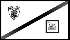 Ανακοίνωση υποστηρικτή: DK Marketing!