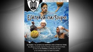 Έναρξη Ακαδημιών Υδατοσφαίρισης κοριτσιών και αγοριών στο Κολυμβητήριο της Τούμπας
