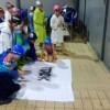 Ζωγράφισαν πανό του ΠΑΟΚ!
