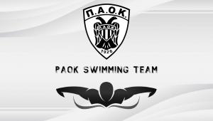 Ακαδημία Κολύμβησης ΠΑΟΚ: Η πιο οργανωμένη στην Βόρεια Ελλάδα!