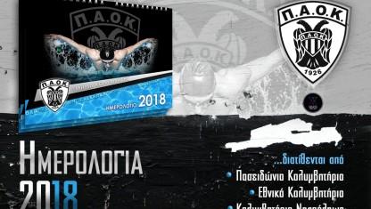Κολύμβηση: Ημερολόγια 2018