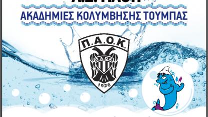 Γίνε κι Εσύ Μέλος της Μεγάλης Οικογένειας Κολύμβησης του ΠΑΟΚ!