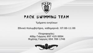 Δημιουργία τμημάτων ενηλίκων στην κολύμβηση του ΠΑΟΚ