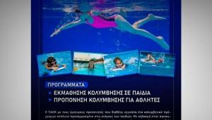 Έναρξη Ακαδημιών Κολύμβησης κοριτσιών και αγοριών στο Δημοτικό Κολυμβητήριο Θεσσαλονίκης