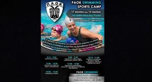 Έρχεται το PAOK Swimming Sports Camp!