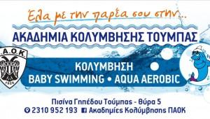 Ξεκίνημα για την Ακαδημία Κολύμβησης - Πισίνα Τούμπας!
