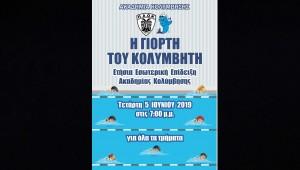 Την Τετάρτη η Γιορτή του Κολυμβητή!