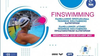 Τέσσερα μετάλλια στο Πανελλήνιο Πρωτάθλημα Τεχνικής Κολύμβησης Προαγωνιστικών Κατηγοριών για τον ΠΑΟΚ!