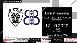 Live Stream: ΠΑΟΚ-Θέτις Βούλας