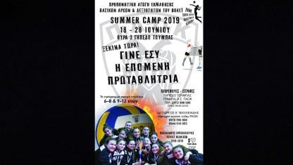 Ξεκινάει το πρώτο Summer Camp Women Volley!