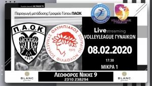 Live Stream: ΠΑΟΚ-Ολυμπιακός