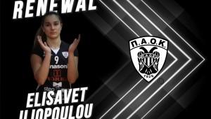 Για τρίτη χρονιά στον ΠΑΟΚ η Ελισάβετ Ηλιοπούλου