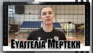Ευαγγελία Μερτέκη: «Να γυρίσουμε με το κύπελλο» | AC PAOK TV