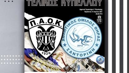 Ορίστηκε ο τελικός Κυπέλλου Ελλάδος βόλεϊ γυναικών!