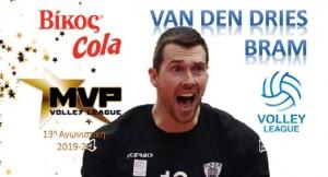 O Mπραμ Βαν ντε Ντρις MVP Βίκος Cola της 13ης αγωνιστικής της Volley League 2019-20