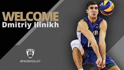 Στον ΠΑΟΚ ο Dmitriy Ilinikh!
