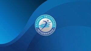 Αναστολή όλων των Εθνικών και Πανελλήνιων Πρωταθλημάτων της Ε.Ο.ΠΕ.