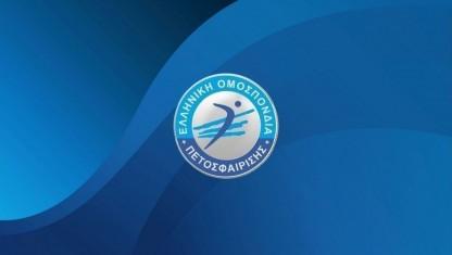 Οριστική διακοπή των πρωταθλημάτων ανδρών-γυναικών ευθύνης της Ε.Ο.ΠΕ.
