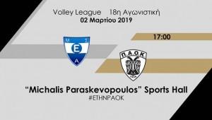 ΠΑΟΚ-Εθνικός Αλεξανδρούπολης για την 18η αγωνιστική