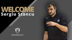 Ο Sergiu Stancu στον ΠΑΟΚ