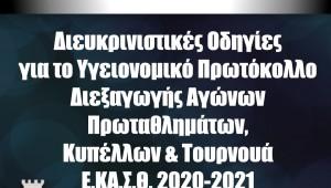 ΕΚΑΣΘ: Διευκρινιστικές Οδηγίες για το Υγειονομικό Πρωτόκολλο Διεξαγωγής Αγώνων Πρωταθλημάτων, Κυπέλλων & Τουρνουά