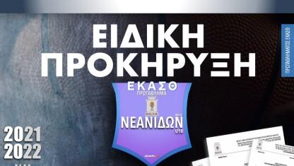 ΕΚΑΣΘ: Προκήρυξη πρωταθλήματος Νεανίδων 2021-2022