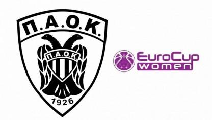 Οι πιθανοί αντίπαλοι του ΠΑΟΚ ΚΥΑΝΑ στον προκριματικό γύρο του EuroCup Women