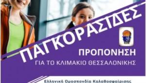 Τρεις αθλήτριες του ΠΑΟΚ στο κλιμάκιο Θεσσαλονίκης της Εθνικής Παγκορασίδων