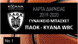 Εισιτήρια διαρκείας Μπάσκετ Γυναικών