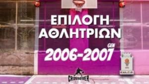 ΕΚΑΣΘ: Επιλογή αθλητριών γεννημένων 2006-2007 την Κυριακή 11/10/2020