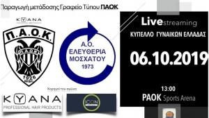 LIVE: ΠΑΟΚ ΚΥΑΝΑ - Α.Ο. Ελευθερία Μοσχάτου