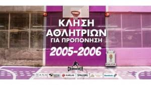 Δύο αθλήτριες του ΠΑΟΚ στην προπόνηση μικτής Ε.ΚΑ.Σ.Θ. κοριτσιών 2005-2006