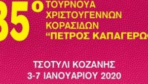 «Ασπρόμαυρη» εκπροσώπηση στο 35ο Τουρνουά Χριστουγέννων Κορασίδων «Πέτρος Καπαγέρωφ»