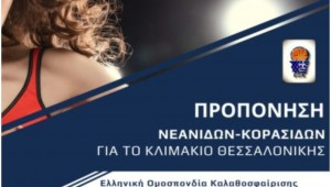 Τέσσερις του ΠΑΟΚ στο κλιμάκιο Θεσσαλονίκη των Εθνικών ομάδων Νεανίδων και Κορασίδων