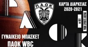 Μπάσκετ Γυναικών: Εισιτήρια διαρκείας 2020-21
