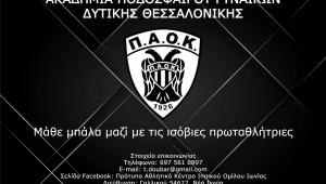 Ακαδημία ποδοσφαίρου Δυτικής Θεσσαλνίκης
