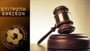 ΕΠΟ: Απόφαση Επιτροπής Εφέσεων