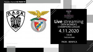 Live Stream: ΠΑΟΚ-SL Benfica