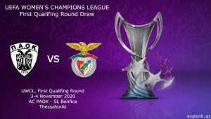 Με την SL Benfica στον πρώτο προκριματικό γύρο του Womens Champions League ο ΠΑΟΚ