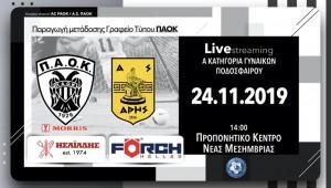 ΠΑΟΚ Morris-Άρης 5-0