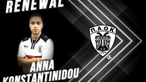 Τρίτη χρονιά στον ΠΑΟΚ η Άννα Κωνσταντινίδου