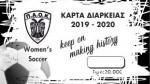 Ποδόσφαιρο γυναικών: Εισιτήρια διαρκείας 2019-20