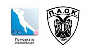 Ο όμιλος των «Ισόβιων Πρωταθλητριών» για την αγωνιστική περίοδο 2020-21
