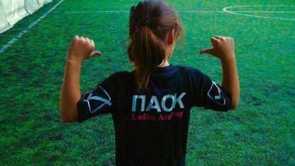 Πρώτο τουρνουά για την «PAOK Ladies Academy»