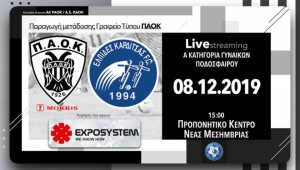 Live Streaming: ΠΑΟΚ ΜΟRRIS - Ελπίδες Καρδίτσας