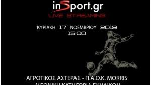 Live Streaming: Αγροτικός Αστέρας-ΠΑΟΚ Morris