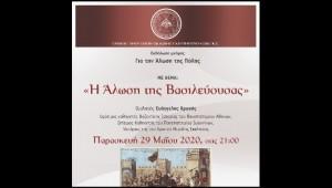 Η ομιλία της Ένωσις Ομογενών εκ Κωνσταντινουπόλεως Β.Ε. μέσω του acpaok.gr