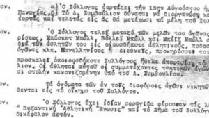 15 Αυγούστου: Η Γιορτή της Βυζαντινής Αθλητικής Ένωσης (Β.Α.Ε 1923) και η σχέση της με τον ΠΑΟΚ